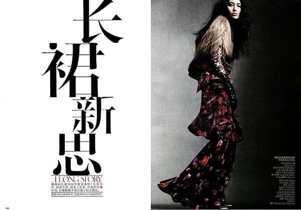 A Long Story Vogue China September 2010