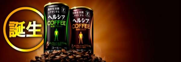 Calorie-Burning Caffeine Drinks