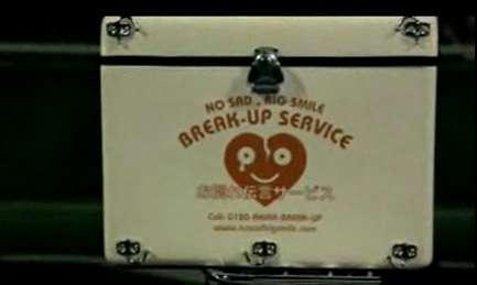 Break-Up Service Clothing Ads