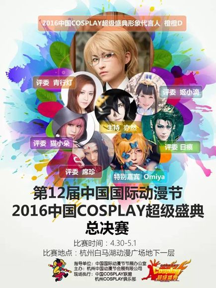 Chinese Cosplay Competitions