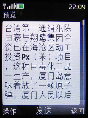 Chinese Are Worlds Most Active Texters