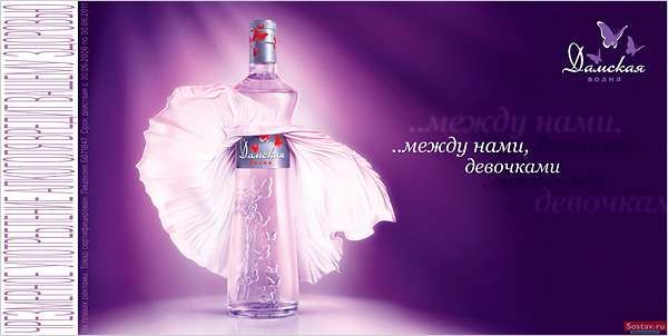 Vodka for Women