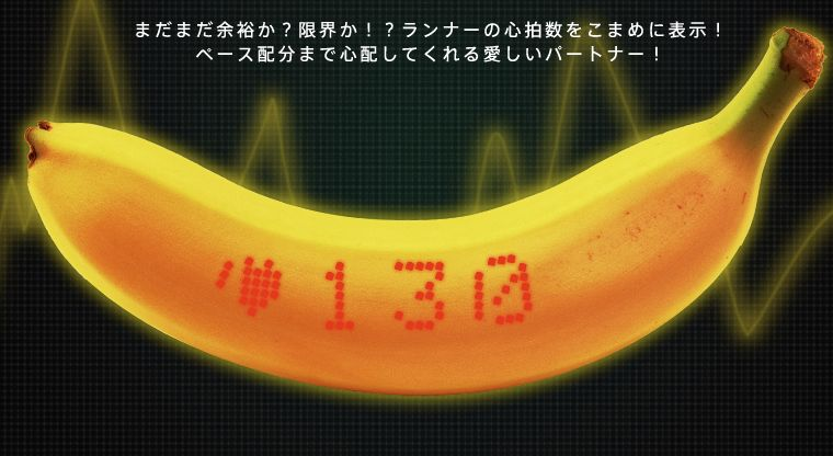 Fitness-Tracking Bananas
