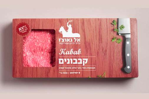 el Gaucho meat packaging