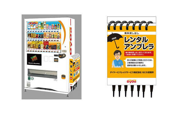 Umbrella-Lending Vending Machines