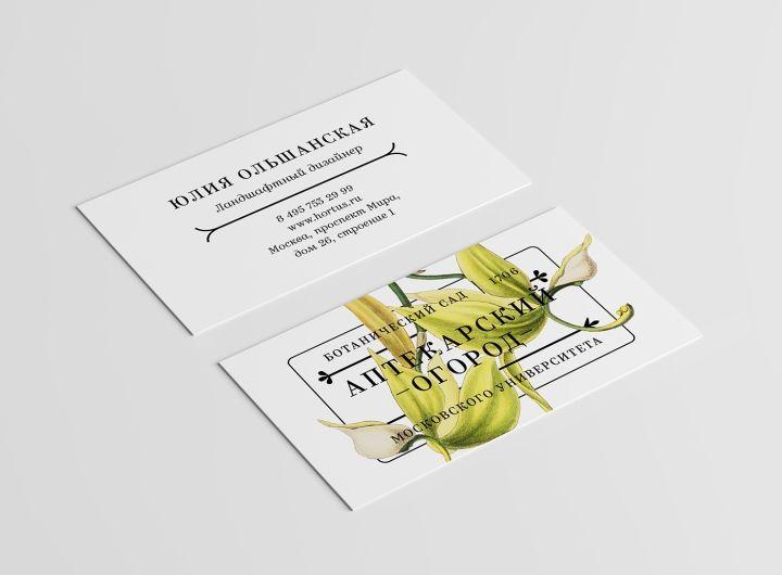 Botanical Garden Branding