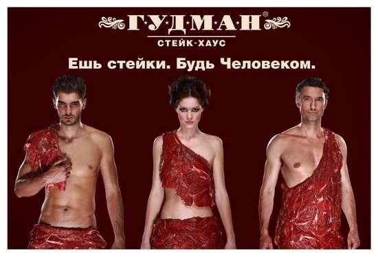 Raw Meat Fashion
