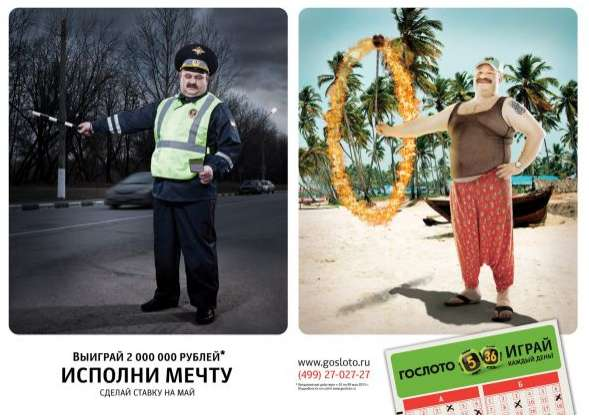 Gosloto Russian Lottery Ads
