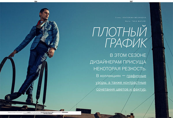 gq style russia fall winter 2013 editorial
