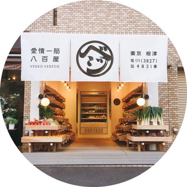 Designer Produce Shops