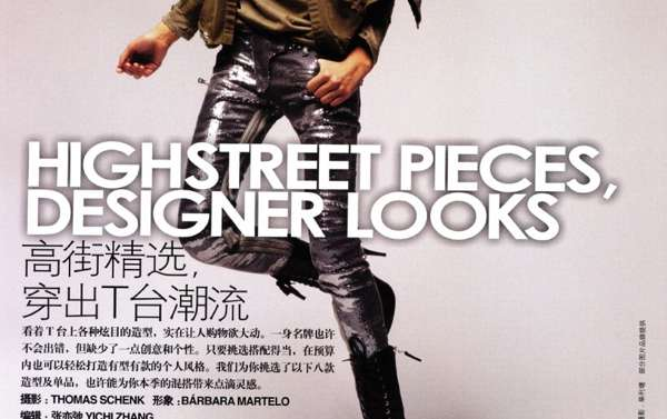 highstreet pieces designer looks in vogue china