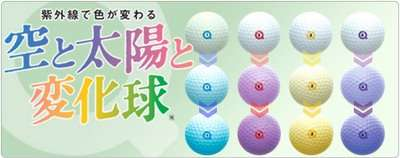 Japanese Golf Balls that Change Color in the Sun