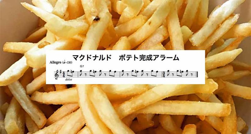 Musical Fry Melodies