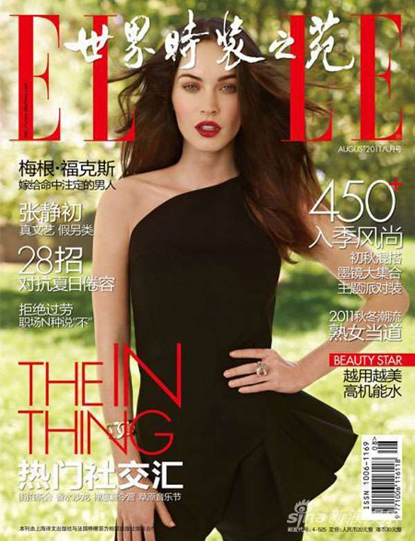 Megan Fox Elle China