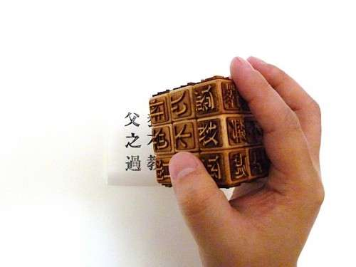 Chinese Character Cubes