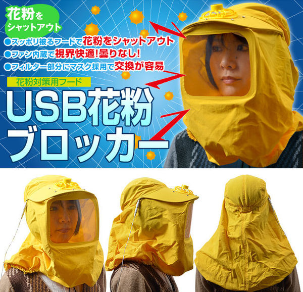USB-Powered Pollen Masks