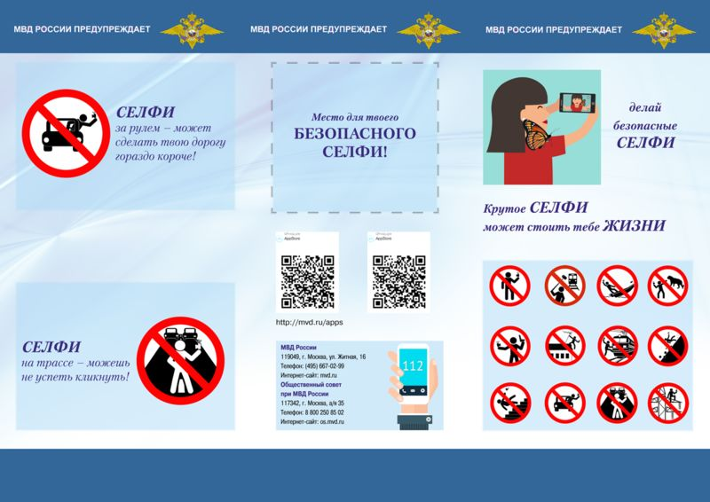Selfie Safety Campaigns