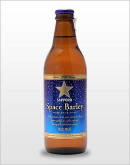 Super Space Beer (UPDATE)
