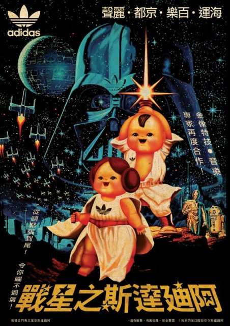 Star Wars Shopping Baby posters