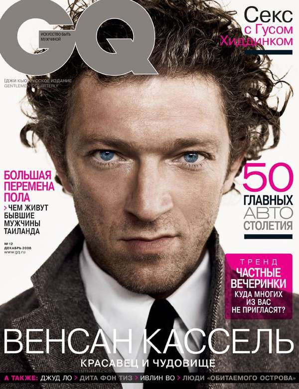 GQ Magazine: Trend Hunter Featured