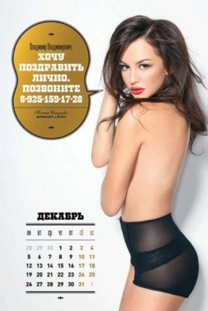 Politician Appreciation Calendars