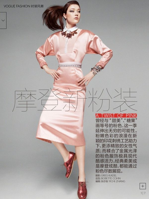 Vogue China March 2014