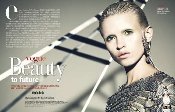 Vogue Taiwan 'Beauty to Future'