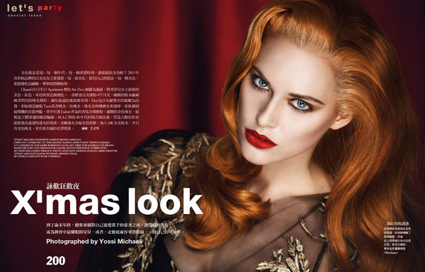 Vogue Taiwan 'X'mas Look'