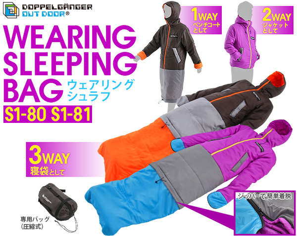 Dual-Purpose Sleeping Bags