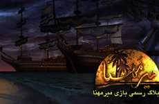 Foreign Fantasy Games - History-Based Mir Mahna Puts Iranian Gaming on the Map
