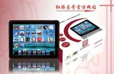 Communist Party Tablets - The Red Pad is the Modern Version of Mao Zedong's 'Little Red Book'