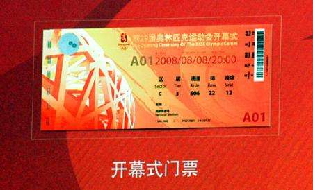 RFID Tickets - Beijing 08 Olympic Security