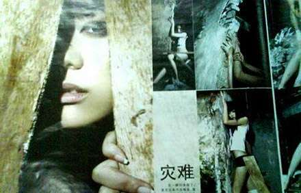Controversial Earthquake Fashion Photos - Chinese Magazine Closed After Racy Rubble Pics