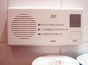 Bathroom Sound Cancelling