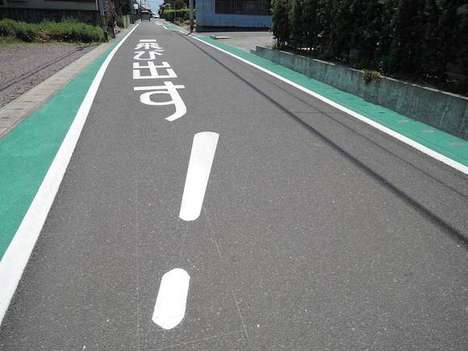 Exclamatory Road Markings