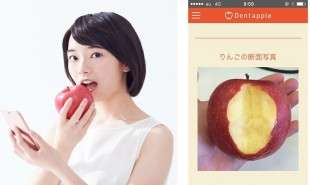 Analytic Apple Apps - Japanese Apples Give Free Dental Care With an Accompanying App and QR Code
