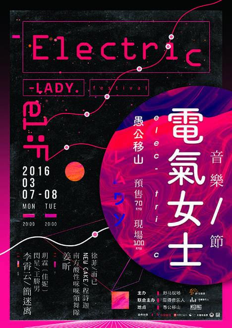 All-Female Music Festivals