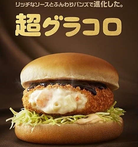 Macaroni Shimp Burgers - McDonald's Japan's Prawn and Macaroni Croquette is Back in Restaurants