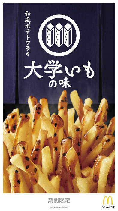 Student-Targeted French Fries - In Japan, McDonald's 'Daigaku Imo' is a New Fast Food for Students