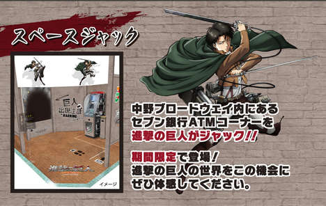 Promotional Photo-Op ATMs - This Attack on Titan ATM Encourages Photo-Taking Nearby