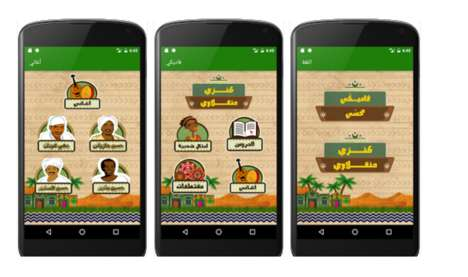 Linguistic Heritage Apps - The Nubi Language App Seeks to Protect Ancient Egyptian Heritage