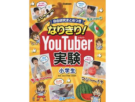 Social Media-Inspired Science Books - This Japanese Book Teaches DIY Experiments from YouTube