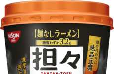 Noodle-Free Instant Soups - Cup Noodle Maker Nissin's New Products are 'No-Noodle Ramen' Broth Soups