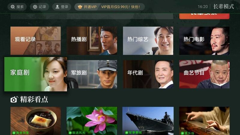 AI-Generated Senior TV Platforms