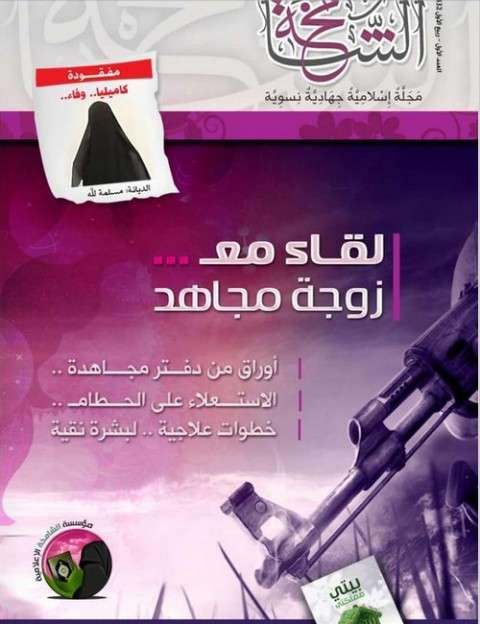 Female Militant Magazines