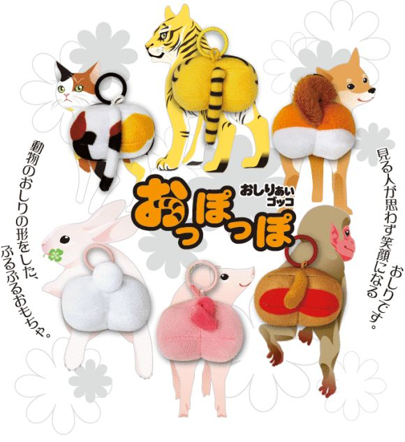 Twerking Animal Posterior Toys