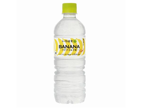 Transparent Banana Beverages
