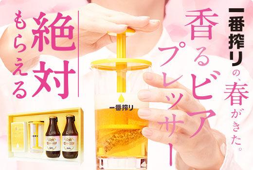 Floral Beer-Flavoring Kits