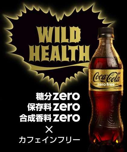 Super Healthy Coke