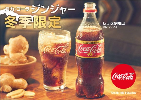 Ginger Cola Beverages